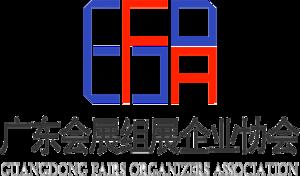 廣東會展組展企業協會Logo.png